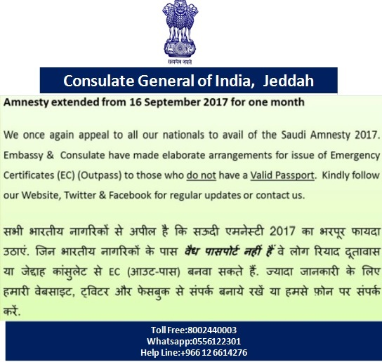 Consulate General Of India Jeddah